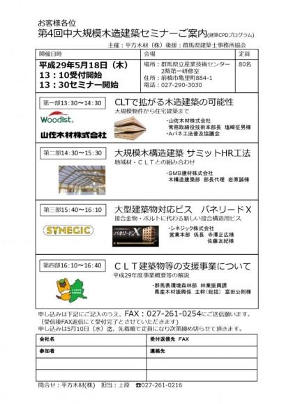 29.5.18中大規模セミナーのサムネイル