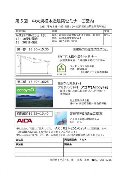 H29.8.23中大規模木造建築セミナーのサムネイル