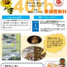 ジャパン建材フェアのサムネイル