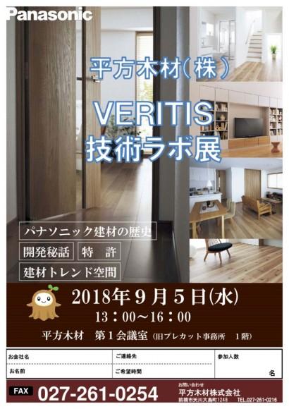 <案内状>平方木材様 ベリテイスラボ展_(VERITIS).pptのサムネイル