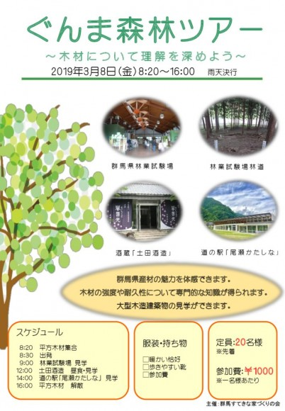 森林ツアー2019のサムネイル