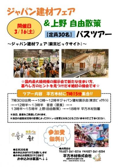 19.3.16ジャパンチラシのサムネイル