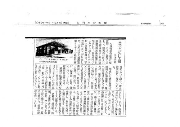 20190307_日刊木材新聞のサムネイル