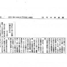 2019.7.3日刊木材新聞(はばたく300社)のサムネイル