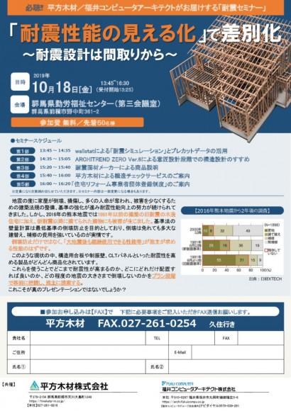【平方木材】耐震セミナーのサムネイル