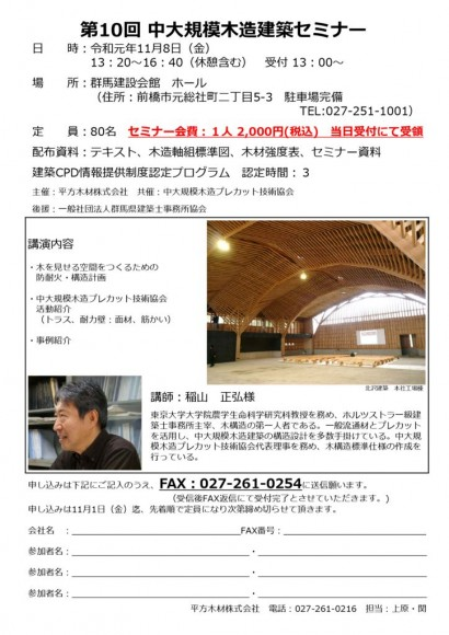 19.11.08 第10回中大規模木造建築セミナー案内のサムネイル