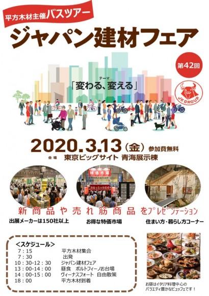 2020.3.13ジャパン建材フェアチラシのサムネイル