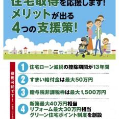 グリーン住宅ポイント含む4つの支援策のサムネイル